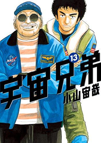 宇宙兄弟(13) (モーニングコミックス)