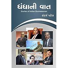 Dhandha ni Vaat: Stories of Indian Businessman (Gujarati Edition)