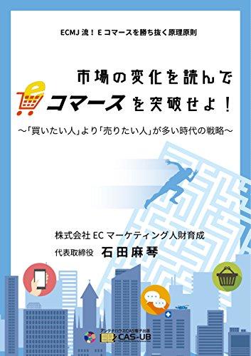 shijou-no-henka-wo-yonde-ecommerce-wo-toppa-seyo-kaitaihito-yori-uritaihito-ga-ooi-jidai-no-senryaku