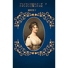 Queen Louise of Prussia Two: Napoleon Battle Queen (Japanese Edition)