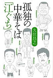 Kodoku no chuÌ
