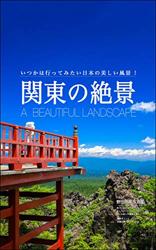 Great view of Kanto: A beautiful landscape in Japan (Japanese Edition)