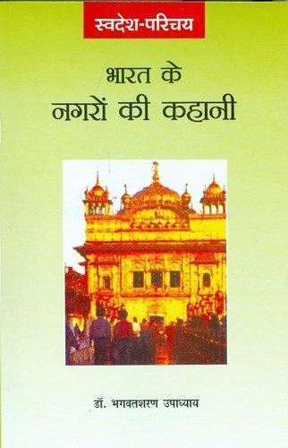 Bharat ke Nagaron Ki Kahani