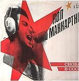 CHOBA B CCCP LP (VINYL ALBUM) RUSSIAN MPL 1988