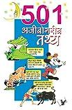 Ajibogarib Tathya: Unusual Facts That Will Surprise You