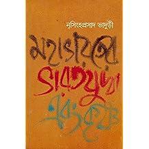NRISINGHA PRASAD BHADURI BOOKS EPUB