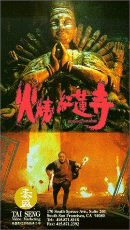 Preisvergleich Produktbild Huo shao hong lian si [VHS]