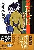 Nimaime : Namiki hyōshirō tanetorichō