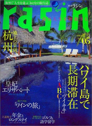 """rasin vol.05―海外で""""人生を遊ぶ""""おとなの旅行誌 (イカロス・ムック)"""