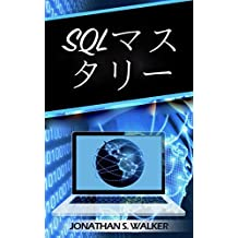 SQL Mastery : The MasterClass Guide to Become an SQL Expert (Japanese Edition)