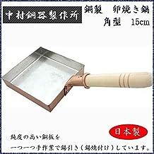 Sarten japonesa de cobre para GAS para la tortilla japonesa 15cm (Importado de Japon)
