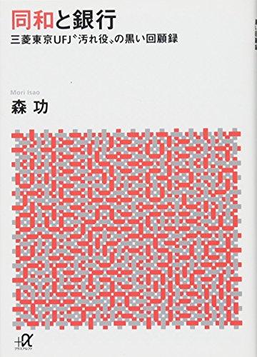 """DoÌ""""wa to ginkoÌ"""" : mitsubishi toÌ""""kyoÌ"""" yuÌ""""efujeÌ"""" yogoreyaku no kuroi kaikoroku"""