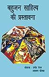 Bahujan Sahitya Ki Prastaawanaa