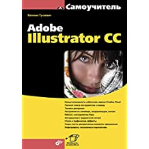 Самоучитель Adobe Illustrator CC (Russian Edition)