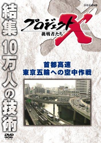 (Documentary) - Project X Challengers Shuto Kousoku Tokyo Gorin Heno Kuuchuu Sakusen [Edizione: Giappone]