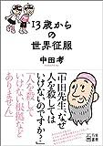 13歳からの世界征服 (Japanese Edition)