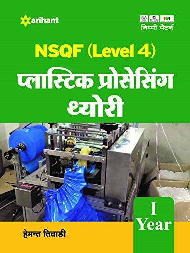 NSQF (Level 4) Plastic Processing Theory