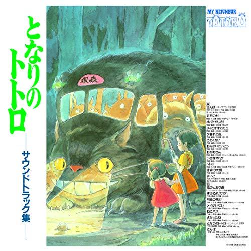 My Neighbor Totoro: Soundtrack [VINYL]