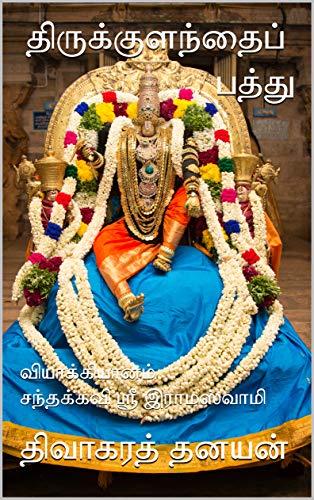 திருக்குளந்தைப் பத்து: வியாக்கியானம் சந்தக்கவி ஶ்ரீ இராமஸ்வாமி (Tamil Edition)