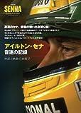 Record de vitesse Ayrton Senna de son (Japon d'importation / Le paquet et le manuel sont en japonais)