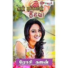 என் பூக்களின் தீவே! - En Pookkalin Thiive! (Tamil Edition)