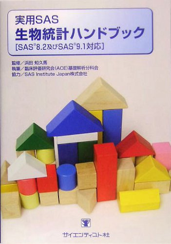 実用SAS生物統計ハンドブック―SAS 8.2及びSAS 9.1対応