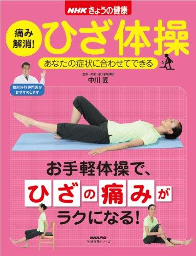 NHKきょうの健康 痛み解消!ひざ体操―あなたの症状に合わせてできる (生活実用シリーズ)