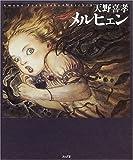Artbook Marchen Amano