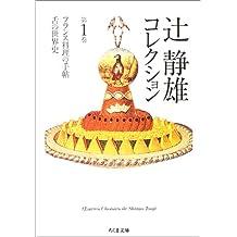 辻静雄コレクション〈1〉フランス料理の手帖・舌の世界史 (ちくま文庫)