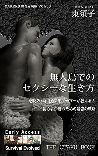 Gtx Cpu (muzintoudenosekusinaikikata: renzokunizyuuzikannkasyuutyuunogeimaagaosieru muzintoudenosekusiinaikikata (Japanese Edition))