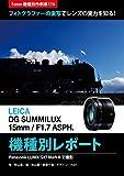 Foton Photo collection samples 174 LEICA DG SUMMILUX 15mm/F17 ASPH Report: Using Panasonic LUMIX GX7 Mark II (Japanese Edition)