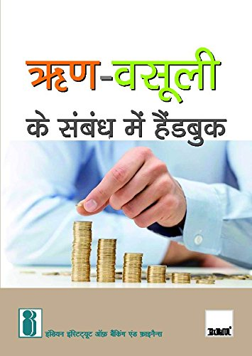 Handbook on Debt Recovery (Hindi Edition)(2018 Edition)