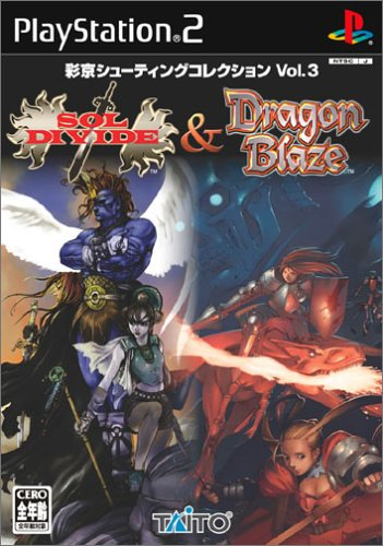 Saikyo Shooting Collection Vol.3: Sol Divide and Dragon Blaze[Japanische Importspiele]