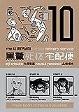 Kurosagi Corpse Delivery Service Volume 10 (English Edition)