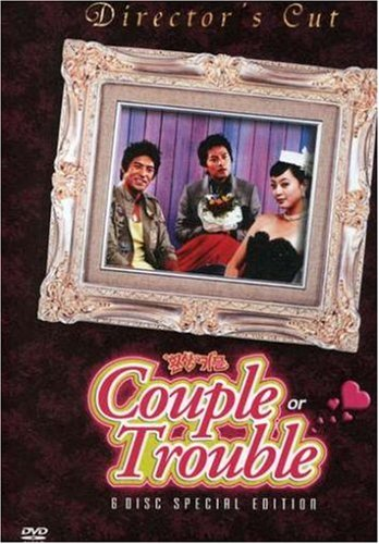 Couple Or Trouble [DVD] [2007] [Region 1] [US Import] [NTSC]