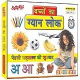 Buzzers Hindi Preschool