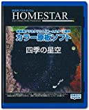 Sega Toys Sternennacht mit den vier Jahreszeiten Homestar Heimplanetarium