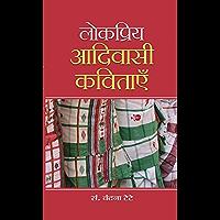 Lokpriya Aadivasi Kavitayen (Hindi Edition)