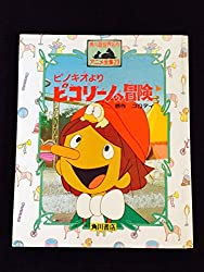 ピコリーノの冒険 ピノキオより (角川版世界名作アニメ全集)