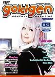 Telecharger Livres Monthly Magazine gokigen Aout 2013 (PDF,EPUB,MOBI) gratuits en Francaise