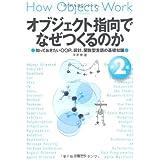 Obujiekuto shikō de naze tsukurunoka : Shitteokitai OOP sekkei kansūgata gengo no kiso chishiki