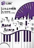 バンドピース984 ふわふわ時間 歌:桜高軽音部 TBSテレビ系アニメ「けいおん!」劇中歌