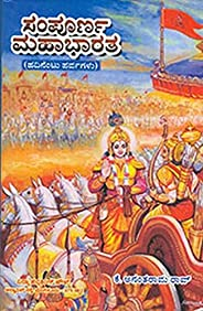 Sampoorna Mahaabhaaratha (18 Parvagalu)