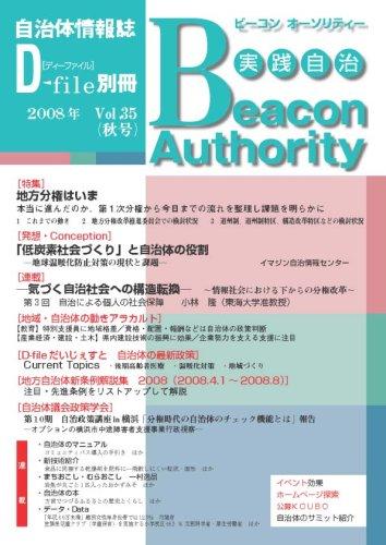 実践自治 Beacon Authority〈Vol.35 秋号(2008年)〉 [自治体情報誌D-file別冊 ]