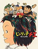 Animation - Jarinko Chie Blu-Ray Box Blu-Ray Box (10BDS+CD) [Japan LTD BD] KIXA-90532