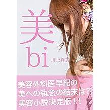 bi (Japanese Edition)