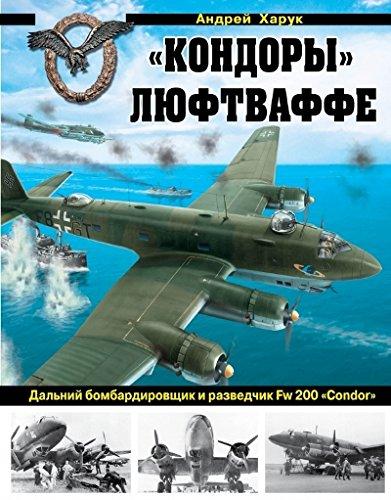 Kondory Lyuftvaffe. Dalniy bombardirovschik i razvedchik Fw 200