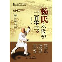 Yangshi taijiquan yi bai ling san shi