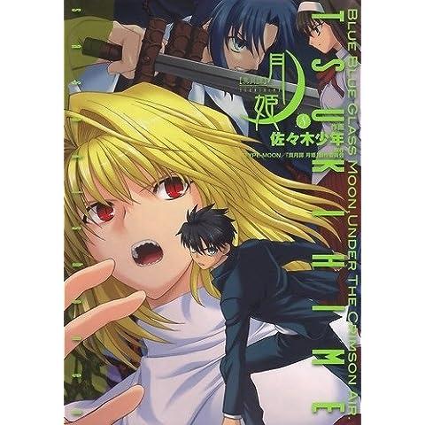 ^ŒŽæŒŽ•P 8 [Makoto Gatsu tan Tsukihime] (Lunar Legend Chronicles, #8)