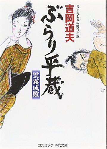 Burari heizo : Kumokiri seibai : Kakioroshi chohen jidai shosetsu.